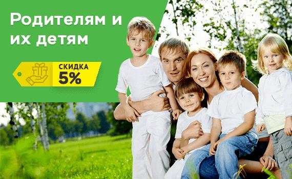 Родителям и их детям скидка 5 %