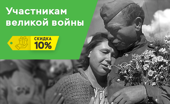 Скидка участникам и ветеранам ВОВ